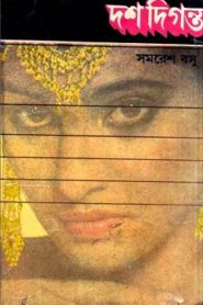 Dosh Digonto By Samaresh Basu