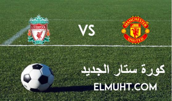 مشاهدة مباراة ليفربول ومانشستر يونايتد بث مباشر اليوم 17-1-2021 الدوري الإنجليزي