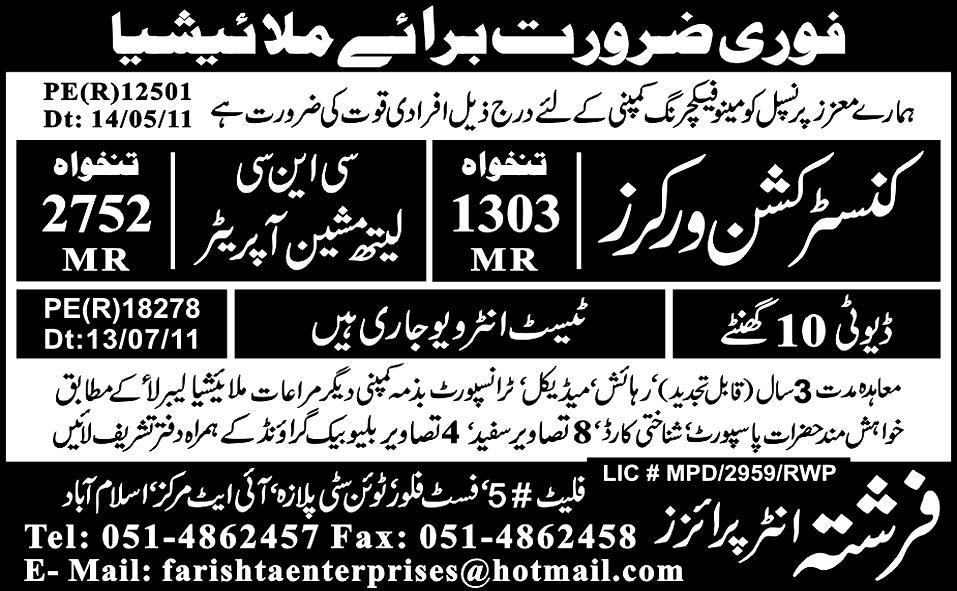 Paperpk Daily Jobs Jobs In Malaysia Construction Worker Cnc Lathe