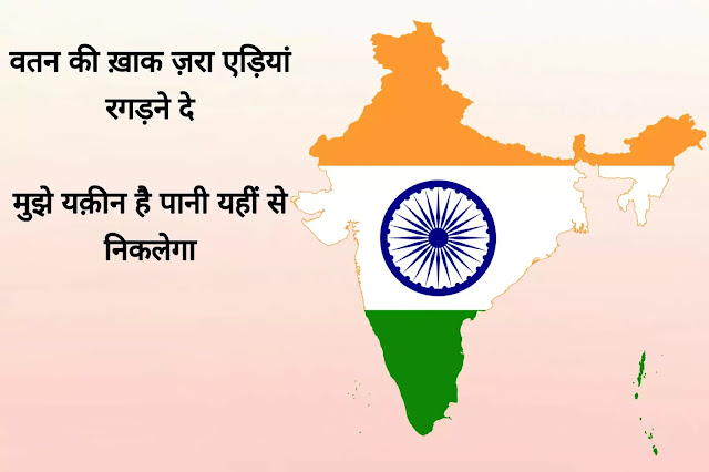 Deshbhakti Shayari image