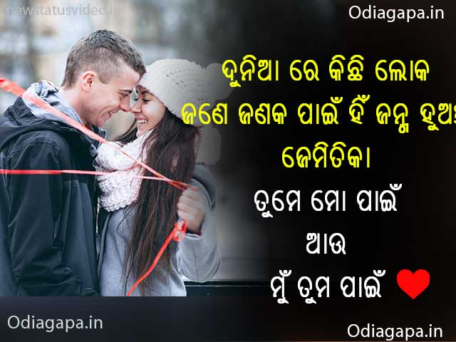 Best Odia Romantic Quotes