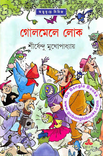Golmele Lok By Shirshendu Mokhopadhyay
