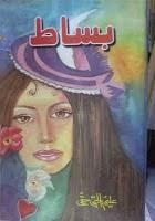 Bassaat Novel By Aleem ul Haq Haqi PDF Free Download
