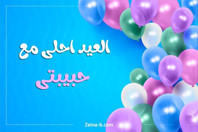 العيد أحلى مع حبيبتى ( حبيبتى - My Girl Friend )