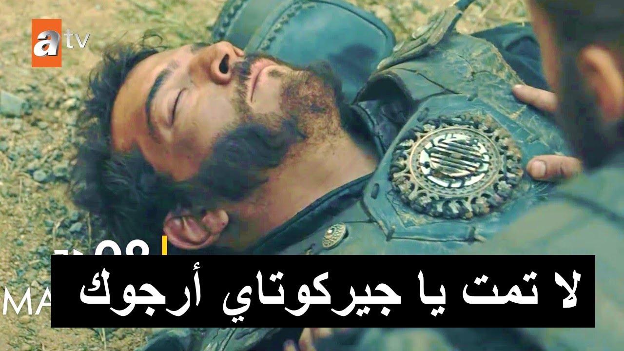 اعلان 2 الحلقة 55 من مسلسل المؤسس عثمان حقيقة موت جيركوتاي صدمة