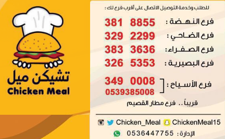 أسعار منيو و رقم عنوان فروع مطعم تشيكن ميل chichen meal