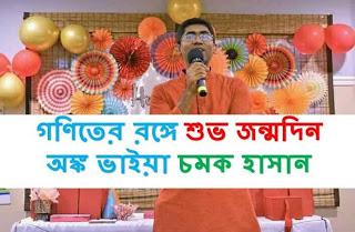 Happy Birthday Chamok Hassan