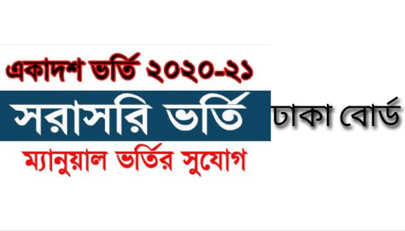 Hsc manually admission dhaka board 2020