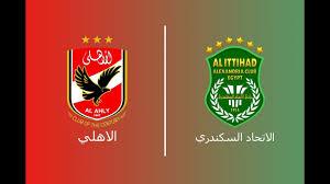 يلا شوت مباراة الأهلي والإتحاد السكندري مباشر 14-09-2020 في الدوري المصري الممتاز