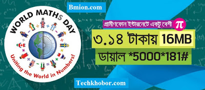 Grameenphone-16MB-Data-3.14Taka