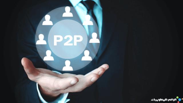 الاتصال من نظير إلى نظير (P2P)