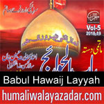 https://www.humaliwalyazadar.com/2018/09/matmi-dasta-babul-hawaij-nohay-2019.html