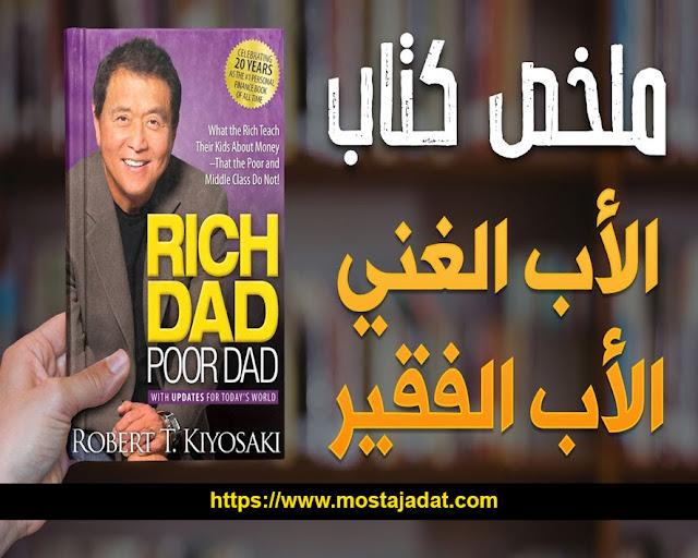 ملخص كتاب : الأب الغني والأب الفقير Rich dad poor dad resume