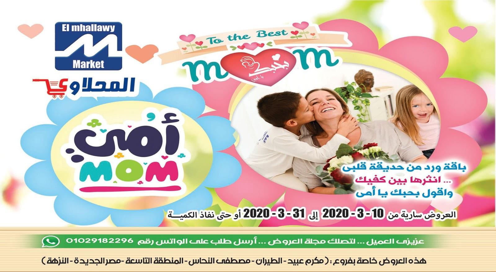 عروض المحلاوى عيد الام من 10 مارس حتى 31 مارس 2020