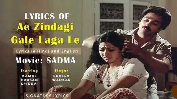 Aye Zindagi Gale Laga Le Lyrics - Suresh Wadkar - SADMA - Evergreen Song