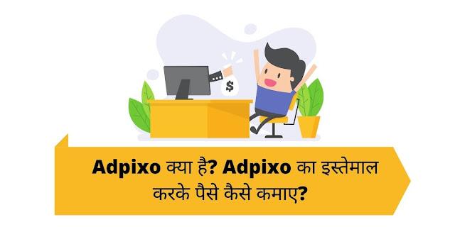 Adpixo क्या है? Adpixo का इस्तेमाल करके पैसे कैसे कमाए?