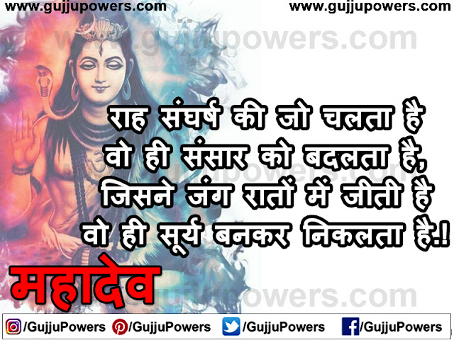 mahadev shayari in hindi