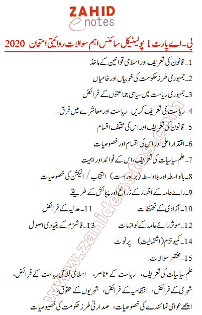 B.A part 1 political science important questions guess 2020