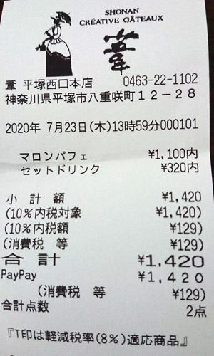 葦 平塚西口本店 2020/7/23 のレシート