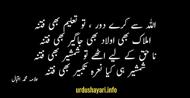 ALLAH se karay Door , Tou Taleem Bhi Fitna By Allama Iqbal - poetry in urdu with image