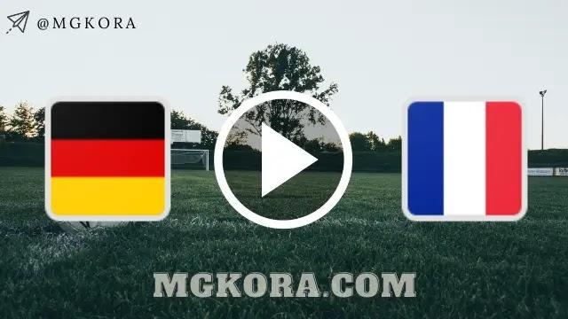 مشاهدة مباراة فرنسا وألمانيا بث مباشر في اليورو