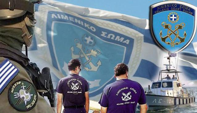 Προκήρυξη για επιλογή και κατάταξη Αξιωματικών Λιμενικού Σώματος - Τα προσόντα (ΦΕΚ)