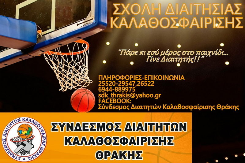 Σχολή Διαιτησίας Μπάσκετ για τους Νομούς Έβρου, Ροδόπης και Ξάνθης