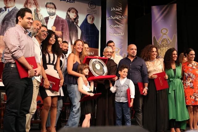 """تكريم المركز الكاثوليكي للسينما المصرية لأسرة مسلسل""""ليه لأ"""""""