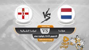 مشاهدة مباراة هولندا وإيرلندا الشمالية بث مباشر