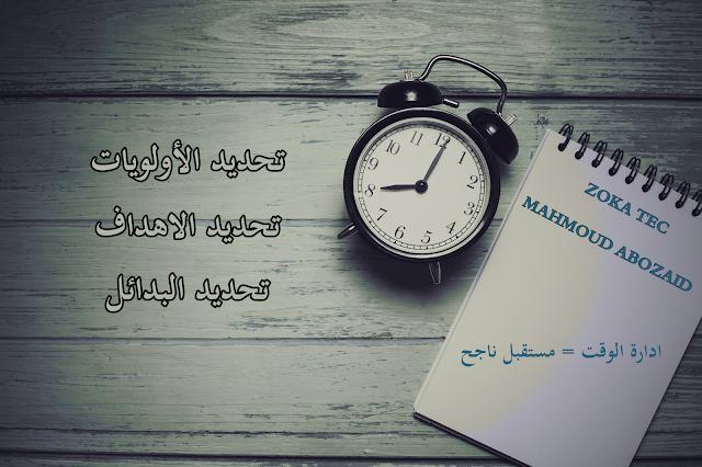 ادارة الوقت | تعرف علي أهم  مهارات و فوائد تنظيم إدارة الوقت
