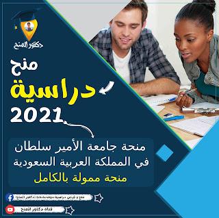 منحة جامعة الأمير سلطان الممولة بالكامل في المملكة العربية السعودية 2021