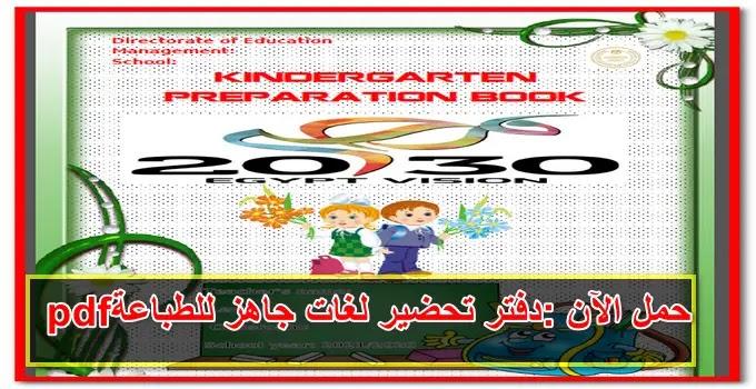 دفتر تحضير لغات رياض الاطفال جاهز للطباعة