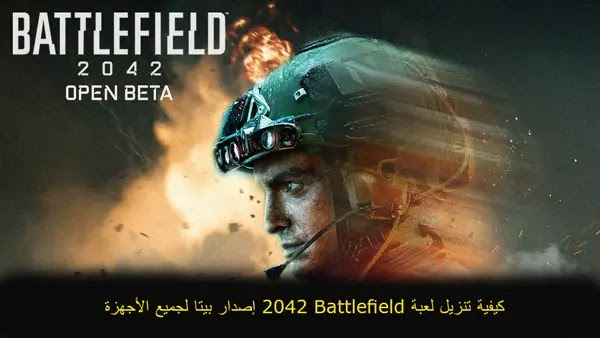 كيفية تنزيل لعبة Battlefield 2042 إصدار بيتا لجميع الأجهزة،  تحميل لعبة باتل فيلد للاندرويد،تحميل لعبة battlefield 2 مضغوطة بحجم 400 ميجا،تنزيل لعبة باتل فيلد 3،تحميل لعبة battlefield 1 للاندرويد،تنزيل لعبة باتل فيلد 4، تحميل لعبة باتل فيلد للكمبيوتر من ميديا فاير كاملة