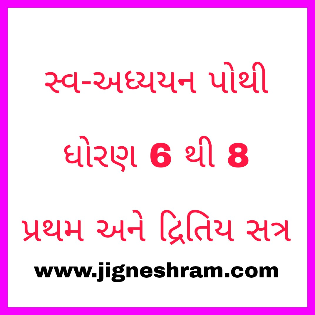 Swa Adhyayan Pothi For Standard 6 to 8 All Subject
