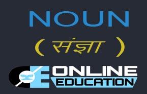 Noun In English