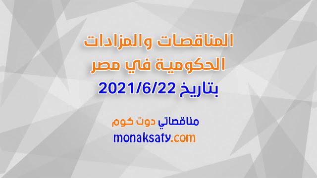 المناقصات والمزادات الحكومية في مصر بتاريخ 2021/6/22