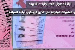 طريقه الحصول على اجازه سوق في العراق بعد التحديث