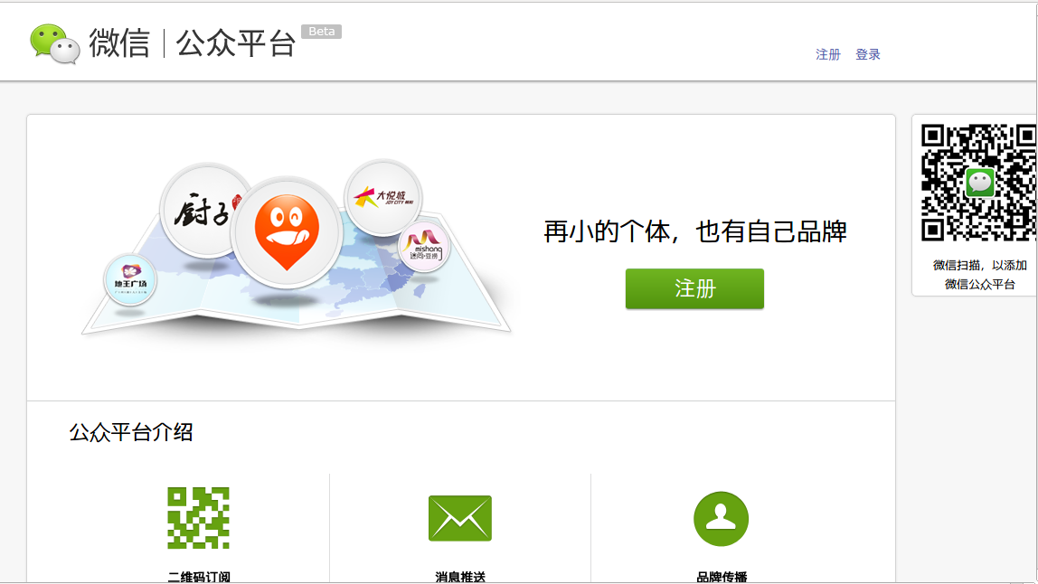 Social Media and Mobile in China: Let's start marketing on WeChat