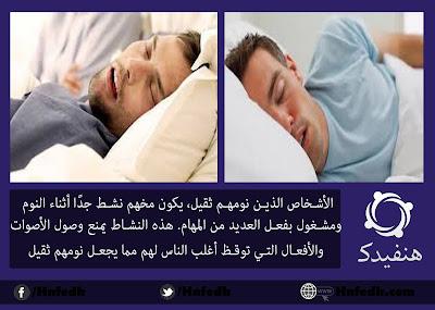 أسباب النوم الخفيف