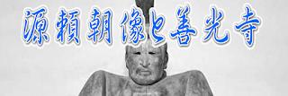 源頼朝像と善光寺