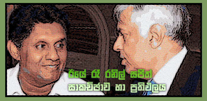 https://www.gossiplankanews.com/2019/09/sajith-ranil-discussion.html