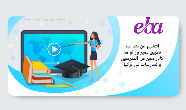تحميل تطبيق EBA ايبا للتعليم عن بعد و شرحه بالتفصل