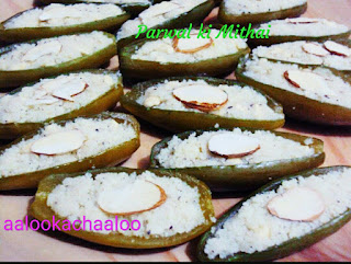 Parwal ki Mithai recipe in english | Parwal ki mithai recipe | parwal ki mithai | pointed guards sweet recipe | condensed milk recipe | khoya recipe | parwal sweet recipes | parval ki mithai recipe | parbal ki mithai recipe | parval ki Mithai | parbal ki mithai | sweet dish | pointed guard sweet dish | parwal ki mithai banane ka tareeka | rose water | pointed guard | cashews | raisins | condensed milk | aalookachaaloo | sweet Indian recipes | Indian sweet dish | Indian recipes | Indian dessert recipes | tasty food | bloggers
