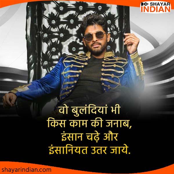 बुलंदियों पर शायरी - Bulandi Shayari | Insaniyat Par Shayari