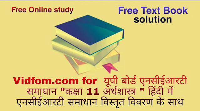 यूपी बोर्ड पाठयपुस्तक Class 11 Economics 2021-22 कक्षा 11 अर्थशास्त्र 2021-22  हिंदी में एनसीईआरटी समाधान में विस्तृत विवरण के साथ