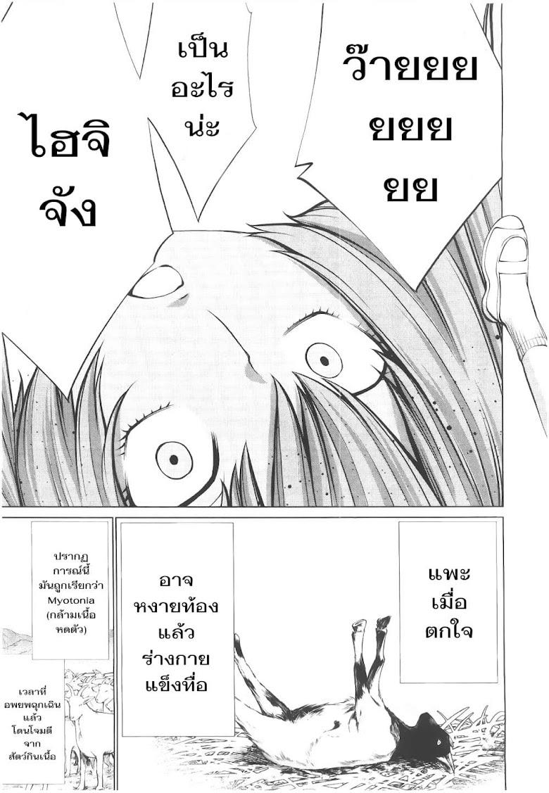 Killing Bites - หน้า 8