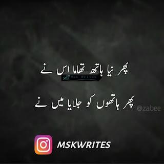 Sad Poetry In Urdu 2019