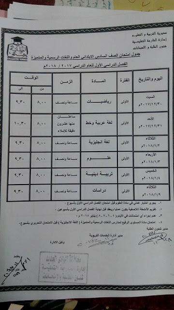 جدول وموعد إمتحانات الصف السادس الابتدائى الترم الأول محافظة الوادي الجديد 2020