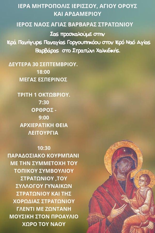 Ιερά Πανήγυρις Παναγίας Γοργουπηκόου στον Ιερό Ναό Βαρβάρας στο Στρατώνι Χαλκιδικής