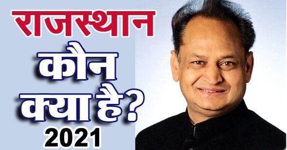 राजस्थान में कौन क्या है 2021 (सितंबर 2021 तक)